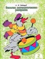 Веселая математическая раскраска. 2 сборник