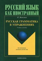 Русская грамматика в упражнениях