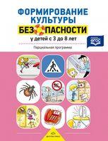 Формирование культуры безопасности у детей от 3 до 8 лет