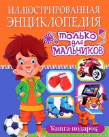 Иллюстрированная энциклопедия только для мальчиков