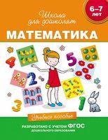 Математика. 6-7 лет. Учебное пособие