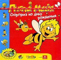 Пчела Майя: Сюрприз ко дню рождения