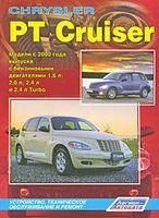 Chrysler PT Cruiser с 2000 г. Устройство, техническое обслуживание и ремонт