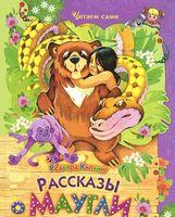 Рассказы о Маугли