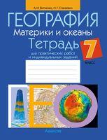 География. Материки и океаны. 7 класс. Тетрадь для практических работ и индивидуальных заданий