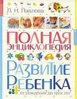 Полная энциклопедия. Развитие ребенка от рождения до трех лет