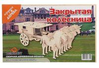 """Сборная деревянная модель """"Закрытая колесница"""""""