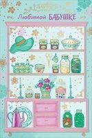 """Открытка """"Любимой бабушке"""" (арт. 38.108; продаются только в стационарных магазинах OZ)"""