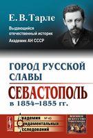 Город русской славы. Севастополь в 1854-1855 гг (м)