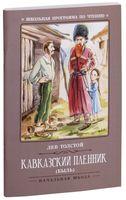 Кавказский пленник. Быль (м)
