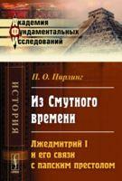 Из Смутного времени. Лжедмитрий I и его связи с папским престолом (м)