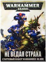 Warhammer 40.000. Не ведая стаха (40-03-21)