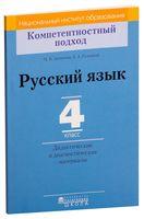 Русский язык. 4 класс. Дидактические и диагностические материалы