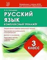 Русский язык. Комплексный тренажёр. 3 класс