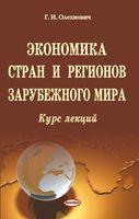 Экономика стран и регионов зарубежного мира. Курс лекций