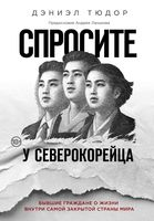 Спросите у северокорейца
