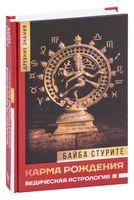 Карма рождения. Ведическая астрология