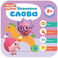 Малышарики. Курс раннего развития 2+. Вежливые слова