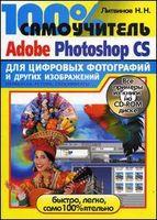 100% самоучитель Adobe Photoshop CS для обработки цифровых фотографий и других изображений (+ CD)