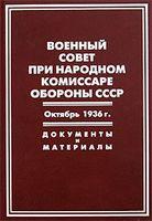 Военный совет при народном комиссаре обороны СССР. Октябрь 1936 г. Документы и материалы