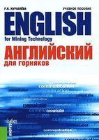 Английский для горняков