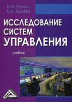 Исследование систем управления