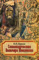 Словотворчество Велимира Хлебникова