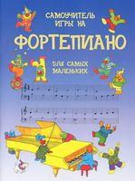 Самоучитель игры на фортепиано для самых маленьких