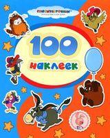 100 наклеек (Возвращение блудного попугая. Винни-Пух)