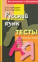 Русский язык. Тесты