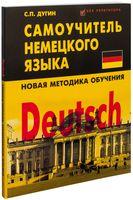 Deutsch. Самоучитель немецкого языка. Новая методика обучения