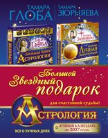 Астрология. Большой звездный подарок для счастливой судьбы (комплект из 2 книг)