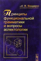 Принципы функциональной грамматики и вопросы аспектологии (м)