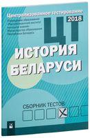 Централизованное тестирование. История Беларуси. Сборник тестов. 2018 год