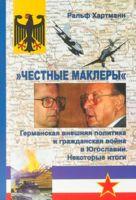 """""""Честные маклеры"""". Германская внешняя политика и гражданская война в Югославии"""