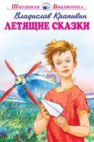 Летящие сказки