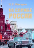 На службе России