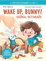 Wake up, Bunny! Зайка, вставай! Полезные сказки на английском