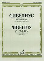 Сибелиус. Концерт для скрипки с оркестром