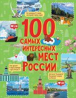 100 самых интересных мест России