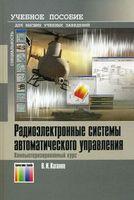 Радиоэлектронные системы автоматического управления. Компьютеризированный курс