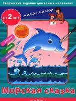 Морская сказка. Творческие работы для самых маленьких. От 2-х лет
