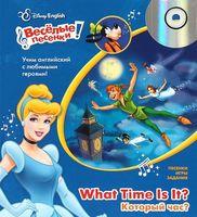 Который час? Веселые песенки! (+ CD)