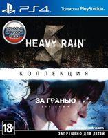 Heavy Rain и За гранью: Две души. Коллекция (PS4)