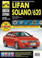 Lifan Solano / 620. Выпуск с 2009 г. Пошаговый ремонт в фотографиях