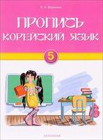Корейский язык. 5 класс. Пропись