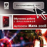 Интерактивный курс. Autodesk Maya 2008