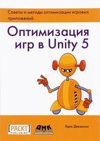 Оптимизация игр в Unity 5