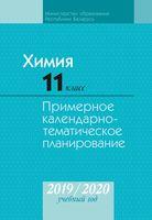 Химия. 11 класс. Примерное календарно-тематическое планирование. 2019/2020 учебный год. Электронная версия