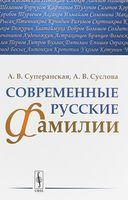 Современные русские фамилии (м)